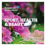 Сибирское здоровье / Siberian wellness / Каталог июль 2020